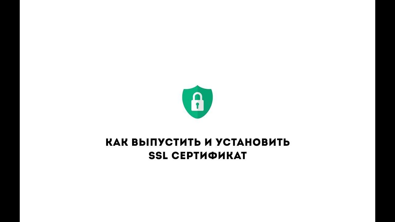 Fozzy.com - Как выпустить и установить SSL сертификат с помощью cPanel