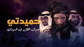 حميدتي.. جنرال الظل في السودان
