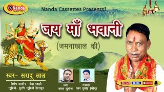 Jai Bhawani Maa | Saradu Laal | Navraatri Special Song| New Garhwali Song