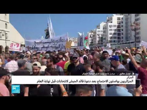 هل استعاد الحراك الشعبي في الجزائر زخمه؟  - 15:55-2019 / 9 / 9