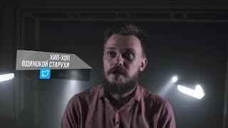 Хип-Хоп Одинокой Старухи - 3 раунда Versus против VS94SKI