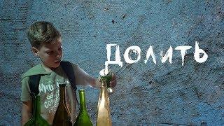 Долить. Тайна Бабушки ГРЭММИ | Фильм-Квест Для Детей | 4K