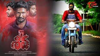 Shiva   Telugu Short Film 2017   Directed by Chousan Valli