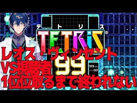 【テトリス99】レオスVS視聴者 1位とるまで終われない【レオス・ヴィンセント/にじさんじ】