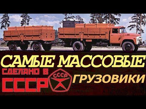 Самые массовые грузовики СССР [АВТО СССР]