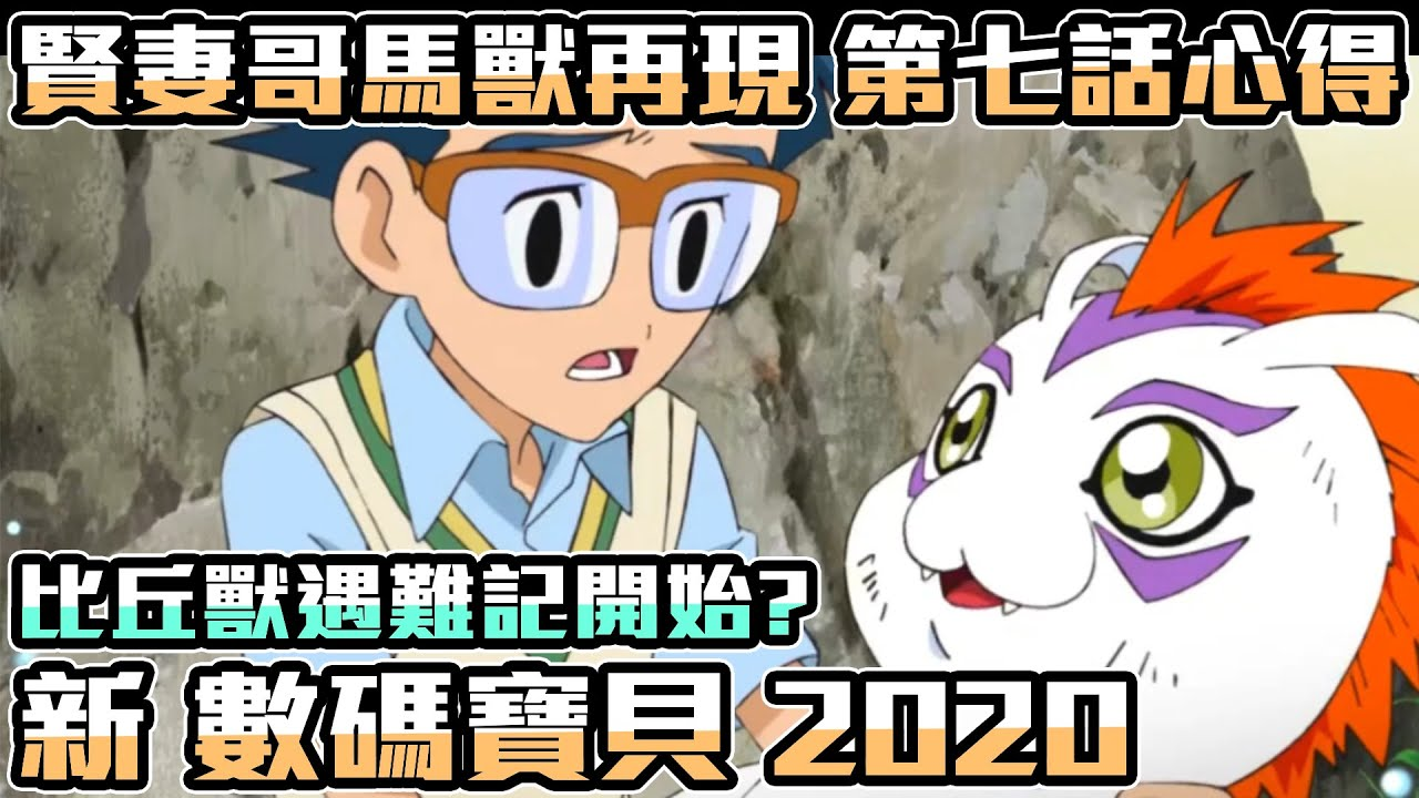 新數碼寶貝2020第七話心得 比丘獸遇難記 賢妻哥馬獸超暖心【SHINN聊數碼】 - YouTube