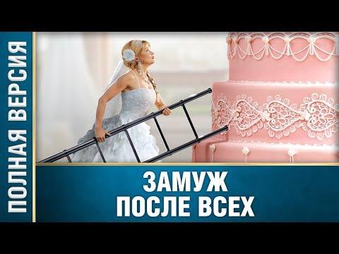 """Жизненная мелодрама """"Замуж после всех"""" Русские фильмы, мелодрамы"""