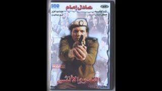 النمر والانثى عادل امام 1987 & fullhd & nmer wa onta & adel imam&