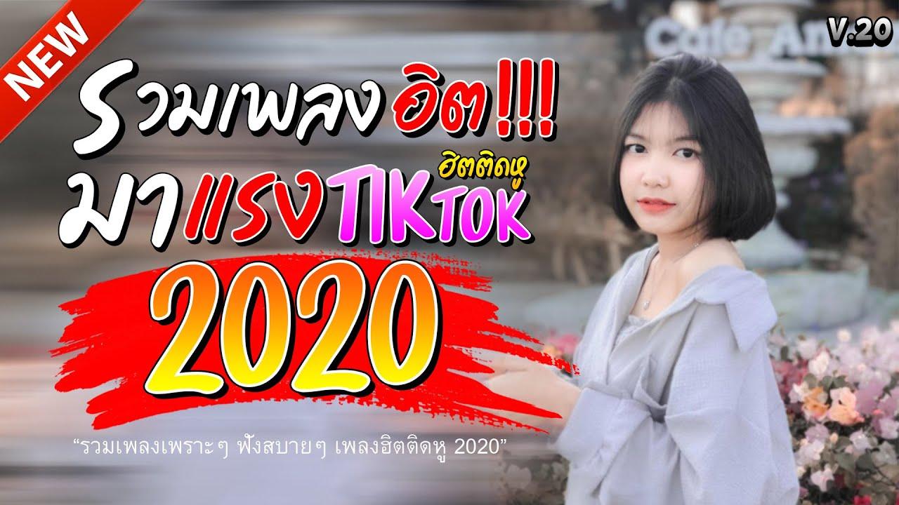#รวมเพลงเพราะๆ ฟังสบายๆ #รวมเพลงฮิตในTikTok ใหม่ล่าสุด 2020 ( NOโฆษณา ) - Winner99 Remix