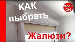 видео Выбираем жалюзи на балкон