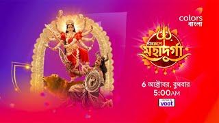 Nabarupe Mahadurga   নবরূপে মহাদুর্গা   06 October At 05:00 AM Only On Colors Bangla   Promo 3