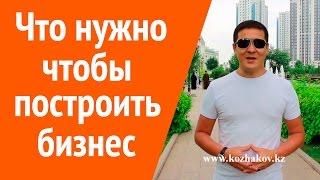 Как построить бизнес. Что нужно, чтобы начать свой бизнес. Нурлан Кожаков(Как построить бизнес, что для этого нужно? Смотрите видео, чтобы узнать. Более детальную информацию Вы найде..., 2015-08-02T09:24:42.000Z)