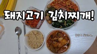 자취5년차의 돼지고기김치찌개!/김치찌개/요리/자취생