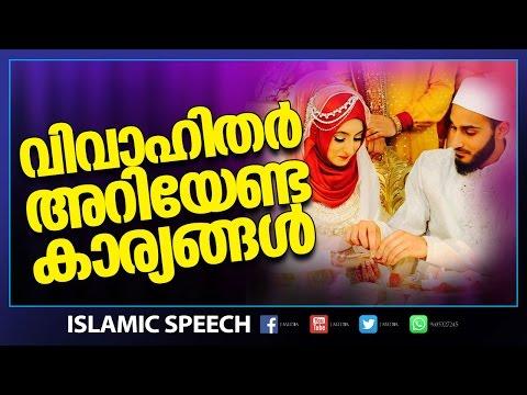 Latest Islamic Speech in Malayalam │വിവാഹിതർ അറിയേണ്ട കാര്യങ്ങൾ│ Mathaprasangam New │ J Media
