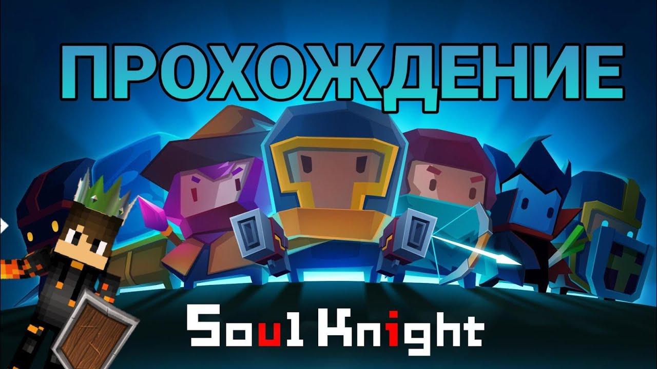 Я ВЕРНУЛСЯ В СОУЛ НАЙТ! Soul knight