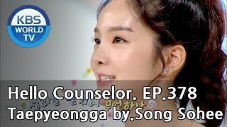 Every concern is solved with that song. No more concerns! [Hello Counselor Sub:ENG,THA/2018.09.03]