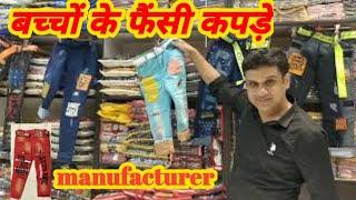 kids shirt manufacturer in del…