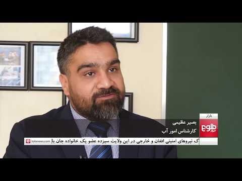 BAZAR: Construction Of Kamal Khan Dam Discussed