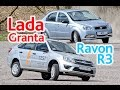 Lada Granta и Ravon R3: равноценны?