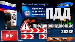 Пдд 2013: Предупреждающие Знаки (Части 1,2)