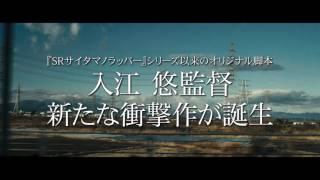 大森南朋×鈴木浩介×桐谷健太 トリプル主演 脚本・監督 入江 悠 12/9より...