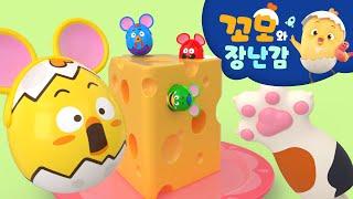 꼬모   달걀 쥐 잡기 놀이   누리과정   의사소통   말하기 듣기   영어단어 배우기