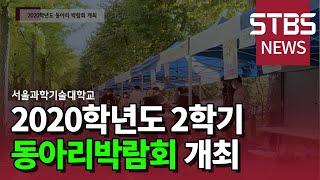 서울과기대 2020학년도 2학기 동아리박람회 개최 / …