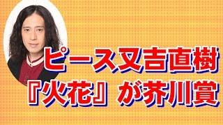 日本文学振興会は16日、『第153回芥川賞・直木賞(平成27年度上半期)』...