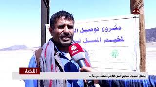 إيصال الكهرباء لمخيم الميل لنازحي صنعاء في مأرب  | تقرير محمد عبدالكريم