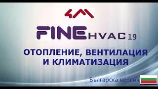 4M FINE HVAC 19 - Отопление, вентилация и климатизация