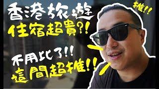 【住宿推薦#3】香港旅遊住宿超貴?!高樓層+近地鐵+房間舒適+ ...
