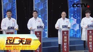 《农广天地》加油!好医生——小儿感冒发烧 20190517 | CCTV农业