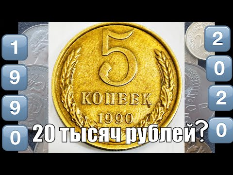 Реальная цена 5 копеек 1990 Как найти дорогую монету