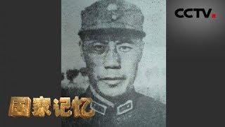《国家记忆》 20190826 致敬英烈——血荐轩辕 佟麟阁| CCTV中文国际