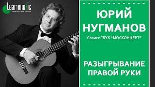 Разыгрывание правой руки - классическая гитара  | Юрий Нугманов