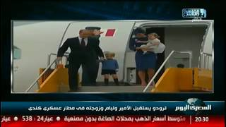 ترودو يستقبل الأمير وليام وزوجته فى مطار عسكرى كندى 8%#8%نشرة_المصرى_اليوم8%