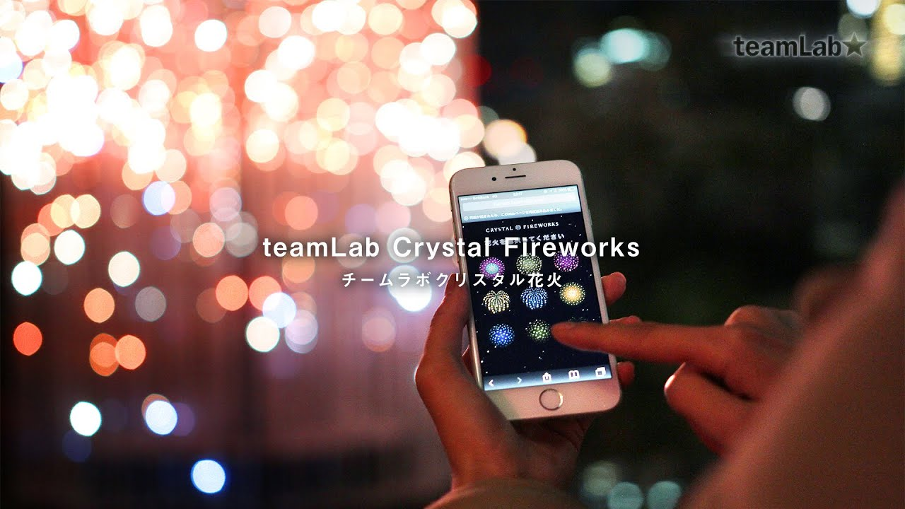 画像: teamLab Crystal Fireworks βVer. / チームラボクリスタル花火 βVer. www.youtube.com