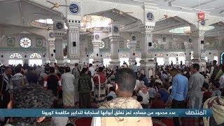 عدد محدود من المساجد بتعز تستجيب لقرار تعليق صلاة الجمعة