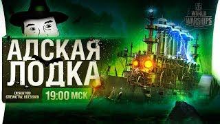 АДСКАЯ ЛОДКА - подлодки Хэллоуин от WoWs