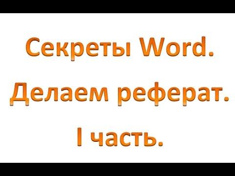 Делаем реферат в word часть  Делаем реферат в word 1 часть