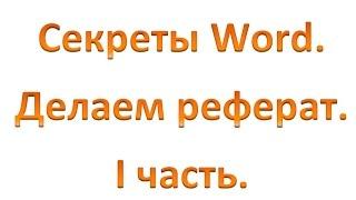 Делаем реферат в Word. (1 часть)
