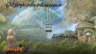 lineage II Обзор обновления Ertheia