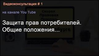 видео Консультация автоюриста в Санкт-Петербурге