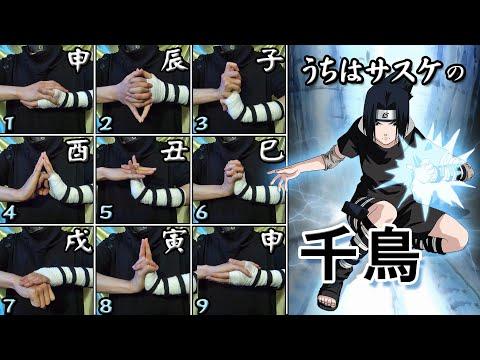 【NARUTO】うちはサスケ/千鳥(雷切)  ナルト印を完全再現 「2種類ある千鳥の印を説明」 Chidori/Raikiri Hand Seals By Sasuke Uchiha【BORUTO】
