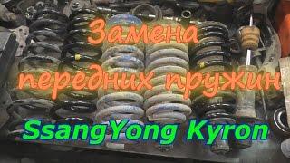 Замена передних пружин SsangYong Kyron, Лифт подвески(На этой машине это уже второй комплект таких пружин и третий комплект лежит в багажнике, но ставить их хозяи..., 2016-09-20T16:41:31.000Z)