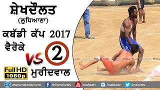 SHAIKHDAULAT KABADDI CUP - 2017 || VEROKE vs MURIDWAL || FULL HD || Part 2nd