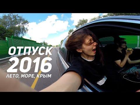 ОТПУСК 2016. ЛЕТО, МОРЕ, КРЫМ, СЛОМАЛ BMW E39.
