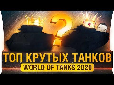 ЛУЧШИЕ ТАНКИ WoT 2020