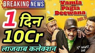 Yamla Pagla Deewana Phir Se 1st Day Record Breaking Box Office Collection | Sunny Deol
