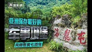 【讲堂396】杨家将这家了不得!雄霸一州700余年不倒!城堡成世界文化遗产